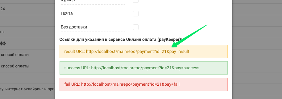 /Users/shevchenko/Downloads/paykeeper-result.png