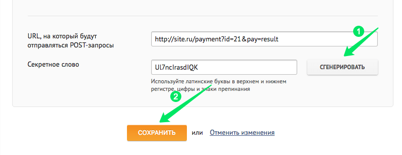 /Users/shevchenko/Downloads/paykeeper-secret.png